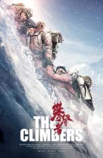 Climbers (2020)