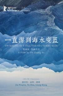 Yi Ge Cun Zhuang De Wen Xue (2020)